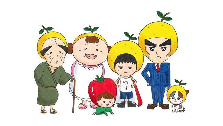 マンガ化されたゆず一家。左から、ゆずじいさん、ゆずママ、イチゴちゃん、ゆずマン、ゆずパパ、あくびちゃん。
