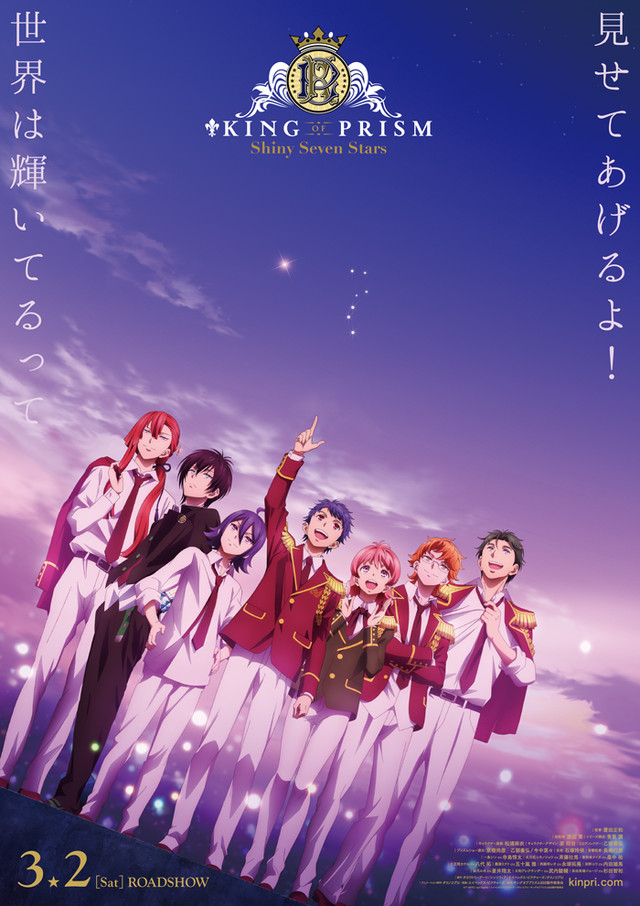 「KING OF PRISM -Shiny Seven Stars-」ポスター