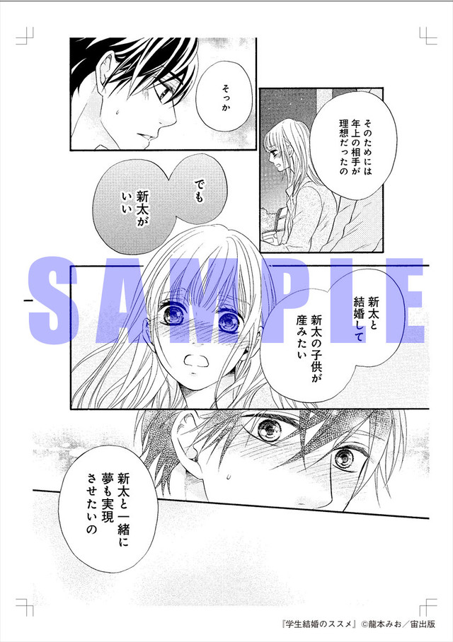 「学生結婚のススメ」の複製原画。