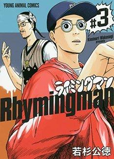 「ライミングマン」3巻 帯あり