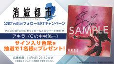 アキラ役・中村悠一サイン入り色紙プレゼントキャンペーンの概要。