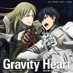 「Gravity Heart」ジャケット