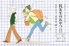 「雲田はるこ&福田里香『R先生のおやつ』発売記念 雲田はるこ原画展」メインビジュアル