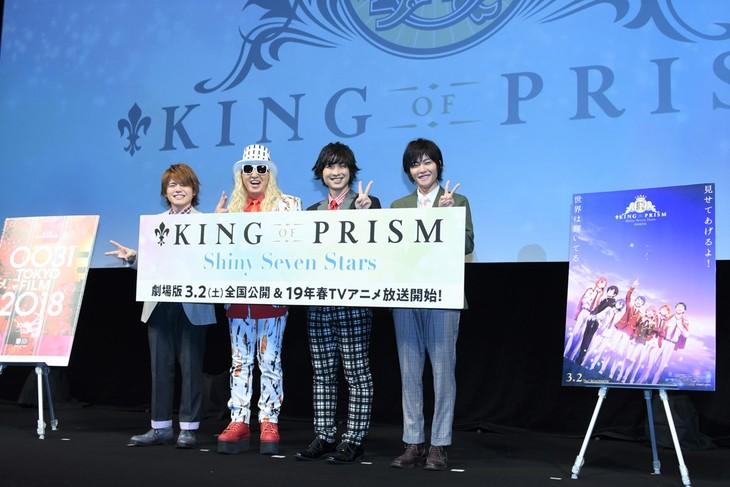 左から内田雄馬、DJ KOO、寺島惇太、永塚拓馬。