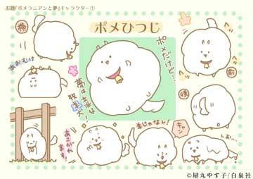 「次世代キャラクターコンテスト ○○と●●」のサンプル「ポメひつじと夢」。