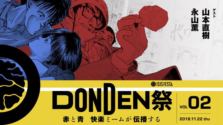 「DONDEN祭vol.2『赤と青 快楽ミームが伝播する』」ビジュアル