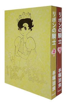 「リボンの騎士」新装版の上下巻セット。