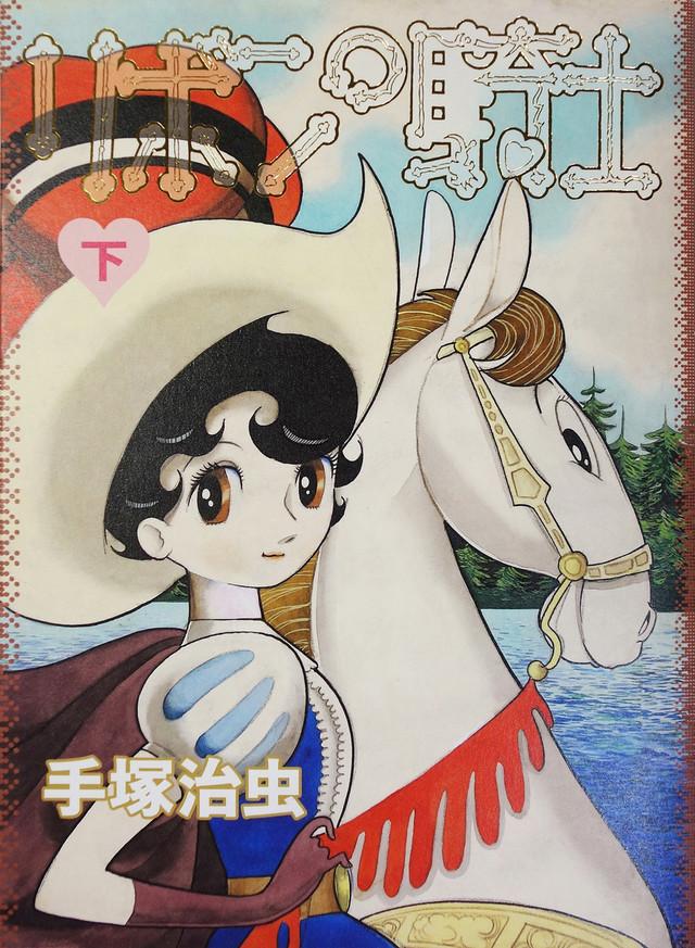 「リボンの騎士」新装版下巻
