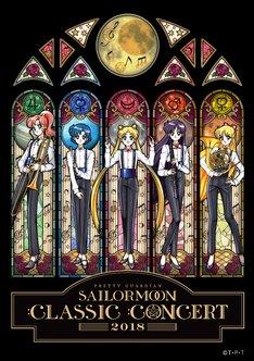 DVD「美少女戦士セーラームーン Classic Concert 2018」ジャケット