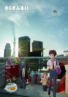 TVアニメ「さらざんまい」ティザービジュアル