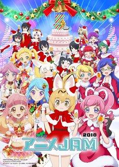 「アニメJAM2018」メインビジュアル