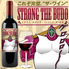 「葡萄酒『ストロング・ザ・武道』」イメージ