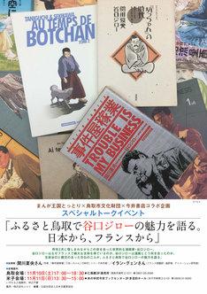 「ふるさと鳥取で谷口ジローの魅力を語る。日本から、フランスから」ビジュアル