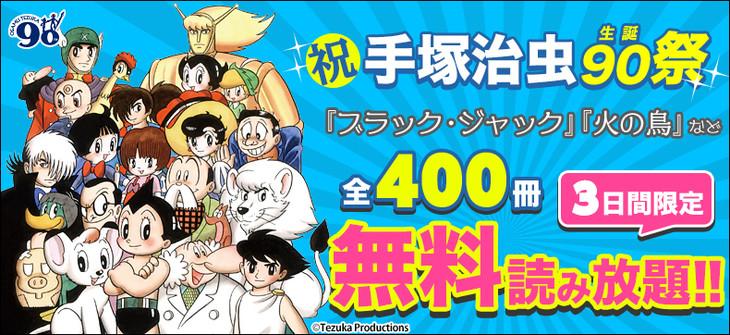 手塚治虫90周年キャンペーンの告知ビジュアル。