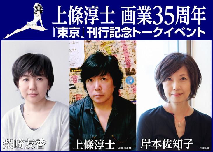 トークイベント「東京を、語る」イメージ