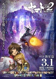 「『宇宙戦艦ヤマト2202 愛の戦士たち』第七章『新星篇』」ポスタービジュアル