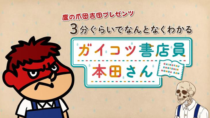TVアニメ「ガイコツ書店員 本田さん」×「秘密結社 鷹の爪」コラボ動画より。