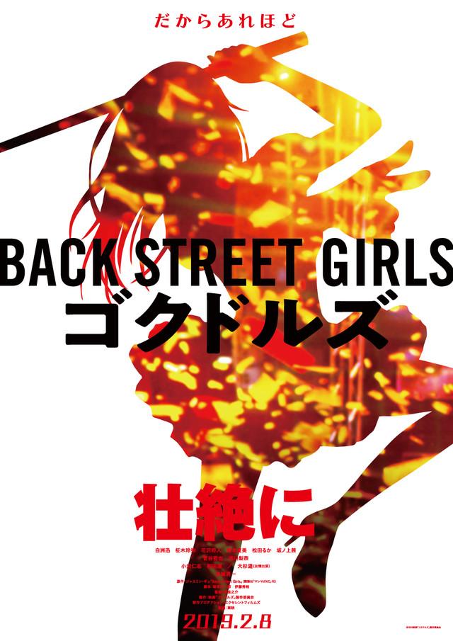 「BACK STREET GIRLS -ゴクドルズ-」のビジュアル。