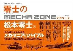 「零士のメカゾーン」新装版(帯付き)