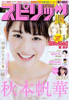 週刊ビッグコミックスピリッツ49号