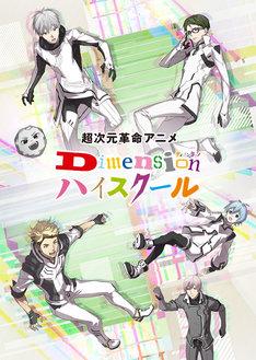 TVアニメ「超次元革命アニメ『Dimensionハイスクール』」ティザービジュアル