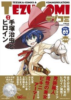 テヅコミ Vol.2(限定版、帯あり)。表紙は村正みかどが手がけた。