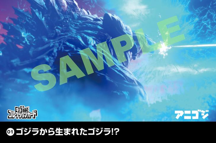 「東宝特撮コレクションカード アニメゴジラエディション」