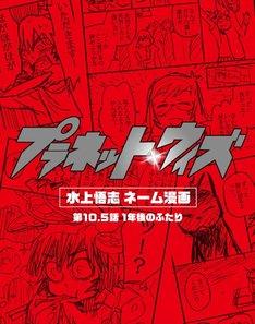 「プラネット・ウィズ」Blu-ray BOX特装限定版 第2巻の封入特典、第10.5話「1年後のふたり」と題された「新作描き下ろしネーム漫画」。
