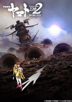 「『宇宙戦艦ヤマト2202 愛の戦士たち』第六章『回生篇』」ビジュアル