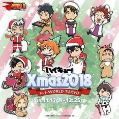 「ハイキュー!! Xmas2018 in J-WORLD TOKYO」のビジュアル。