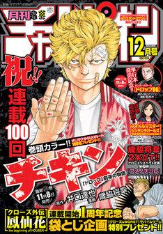月刊少年チャンピオン11月号