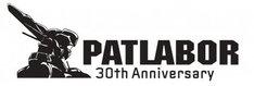 「機動警察パトレイバー」30周年ロゴ