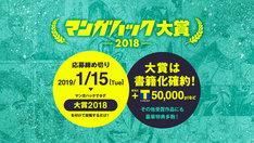 「マンガハック大賞2018」の告知ビジュアル。