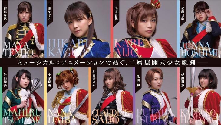「少女☆歌劇 レヴュースタァライト」のキャストたち。