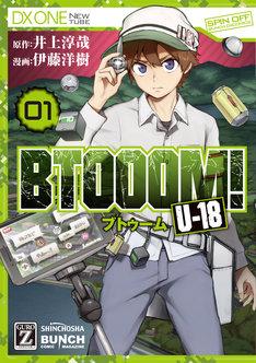「BTOOOM! U-18」1巻