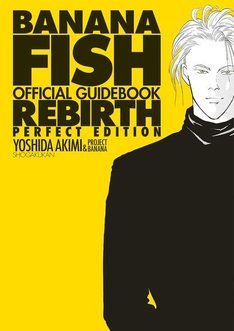「BANANA FISHオフィシャルガイドブックREBIRTH完全版」