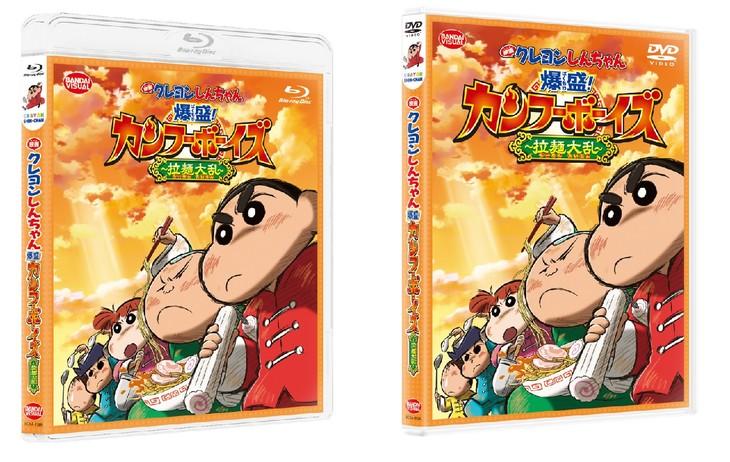 「映画クレヨンしんちゃん 爆盛!カンフーボーイズ ~拉麺大乱~」のBlu-ray(左)とDVD(右)。
