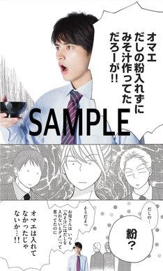 「深夜のダメ恋図鑑+諒 by 瀬戸利樹」より。