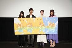 「続・終物語」の初日舞台挨拶の様子。左から喜多村英梨、神谷浩史、井上麻里奈、井口裕香。
