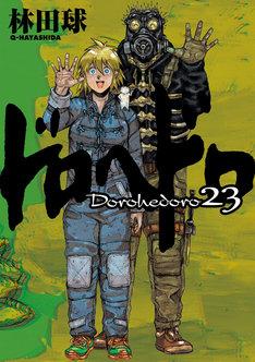 「ドロヘドロ」23巻