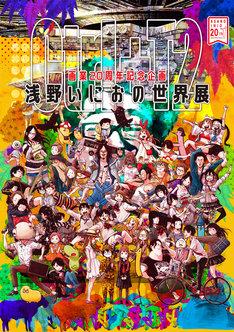 「画業20周年記念企画 浅野いにおの世界展~Ctrl+T2~」ビジュアル