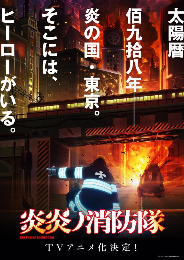 TVアニメ「炎炎ノ消防隊」ティザービジュアル