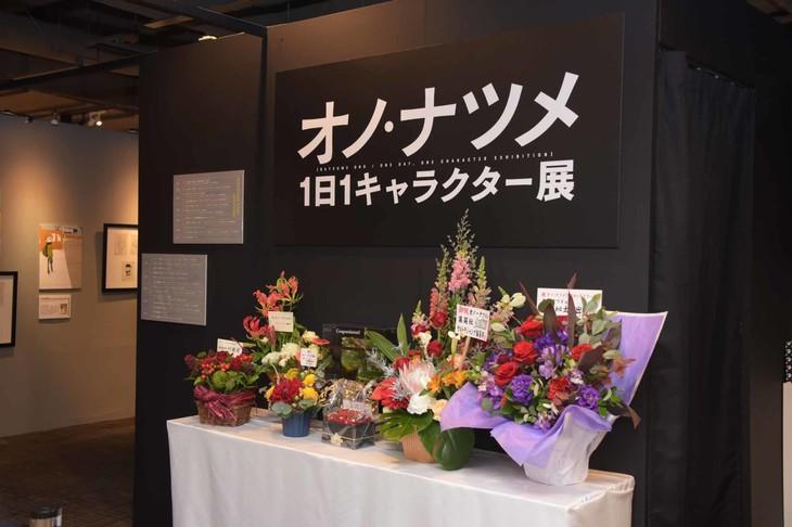 「オノ・ナツメ 1日1キャラクター展」の様子。