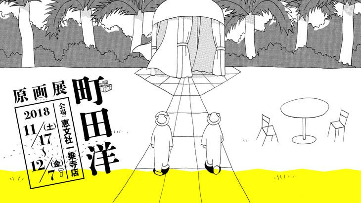 「町田洋原画展」ビジュアル
