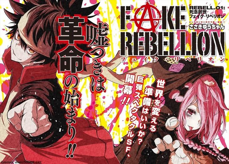 「FAKE REBELLION」第1話より。(c)yuchang sasaki/SQUARE ENIX