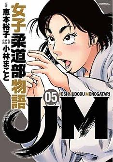 「JJM 女子柔道部物語」5巻