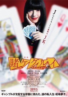 「映画 賭ケグルイ」ティザーポスター