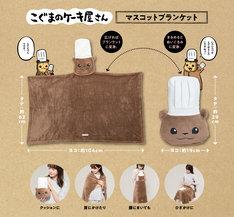 「こぐまのケーキ屋さん マスコットブランケット」のイメージ。
