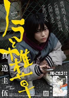 「ノラと雑草×青山裕企×ミスiD 2019」ポスター