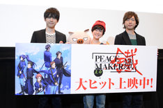 「PEACE MAKER 鐵 ~友命~」公開記念舞台挨拶にて、左から梶裕貴、小林由美子、立花慎之介。